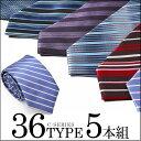 ★ネクタイ 5本 セット【ネクタイまとめ割対象】《Cタイプ》...