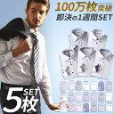 ワイシャツ 5枚 セット メンズ 長袖 スリム 標準体 形態安定 メンズワイシャツ ボタンダウン イージーケア Yシャツ ビジネスシャツ ビジネス at101 テレワーク ass