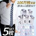 【10%OFF!601円割引中】 【1枚あたり1,080円】 ワイシャツ 5枚 セット メンズ 長袖 スリム 標準体 ...
