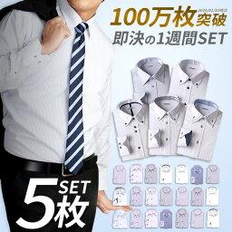 【1枚あたり1,200円】 ワイシャツ 5枚 セット メンズ <strong>長袖</strong> スリム 標準体 形態安定 メンズワイシャツ ボタンダウン イージーケア Yシャツ カッターシャツ ビジネス シャツ at101【宅配便のみ】【ct01】【ct03】【ct04】 テレワーク