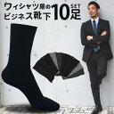 【お得な10足セット】靴下 メンズ ソックス ビジネス セッ...