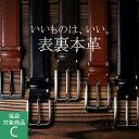 【福袋対象C】メンズ ベルト【メール便で送料無料】本革 使用...