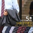 ◆ネクタイ 5本 セット 【ネクタイまとめ割対象】《Aタイプ...