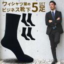 靴下 メンズ 5足セット 5足組 ビジネス 抗菌 防臭 吸水...