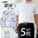 【SALE中590円OFF】ワイシャツ 半袖 5枚セット メ...