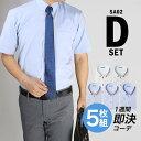 ワイシャツ半袖 5枚セット 半袖 ワイシャツ 5枚セット ビジネス Yシャツ クールビズ ワイシャツ 形態安定  /● sa02