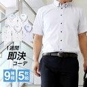 ワイシャツ 半袖 5枚セット メンズ 【 1枚あたり1178円】 形態安定 Yシャツ ボタンダウン ...