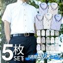 ワイシャツ 半袖 5枚セット メンズ�