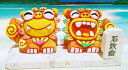 【シーサー・いしがんとう】大福シーサー(大)★沖縄ペアシーサー・人気・土産・石敢當(いしがんとう)シーサー・魔除け・置物…