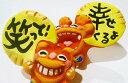 【シーサー・置物・玄関】米子焼★ハピネス(2色)★置物・人気・土産・新築祝い・内祝い・引っ越し祝い・