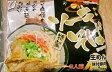 【食品・そば】生 ソーキそば(2人前)味付け豚肉&スープ付★沖縄・そば・生麺・泡盛・豚肉・軟骨・ギフト・土産・みいやげ・美味しい…