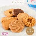資生堂パーラー ビスキュイ30枚入 ギフト プレゼント 東京・銀座 スイーツ クッキー