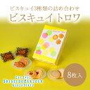 資生堂パーラー ビスキュイ トロワ 【ギフト・スイーツ・お祝い・焼き菓子】【子供
