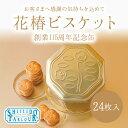 資生堂パーラー 花椿ビスケット24枚入 創業115周年記念缶...