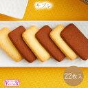 資生堂パーラー サブレ22枚入 【ギフト・スイーツ・内祝・お祝い・焼き菓子】 02P01Oct16