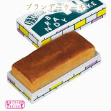 資生堂パーラー ブランデーケーキ 【ギフト スイーツ ケーキ】