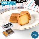 ギフトスイーツ資生堂パーラーチーズケーキ6個入プレゼント東京・銀座濃厚チーズケーキメッセージお祝いのし