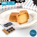お歳暮ギフト資生堂パーラーチーズケーキ12個入プレゼント東京・銀座濃厚チーズメッセージお祝いスイーツのしお菓子個包装クリスマス