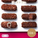 資生堂パーラー ラ・ガナシュ14個入 【ギフト スイーツ チョコレート】