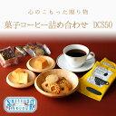 【送料無料】資生堂パーラー 菓子コーヒー詰め合わせ DCS50 【ギフトセット ギフト スイーツ 焼き菓子 チーズケーキ】 02P03Dec16