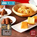 ギフトスイーツ送料無料資生堂パーラー菓子詰め合わせSP50N プレゼント東京・銀座チーズケーキチョコクッキーメッセージお祝いスイーツのしお菓子個包装詰め合わせ