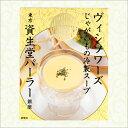 資生堂パーラーのメニューをご家庭で 東京・銀座 資生堂パーラー資生堂パーラー ヴィシソワーズ じゃがいもの冷製スープ 02P3Aug12