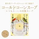 資生堂パーラー コールドコーンスープ とうもろこしの冷製スープ 【東京・銀座】