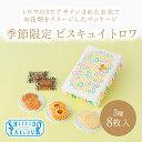 資生堂パーラー ビスキュイ トロワ 【ギフト・スイーツ・お祝い・焼き菓子】