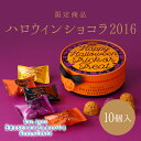 資生堂パーラー ハロウィンショコラ 10個入【東京・銀座】【ハロウィン限定】 02P01Oct16