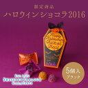 資生堂パーラー ハロウィンショコラ 5個入B(ブラック)【東京・銀座】【ハロウィン限定】 02P01Oct16