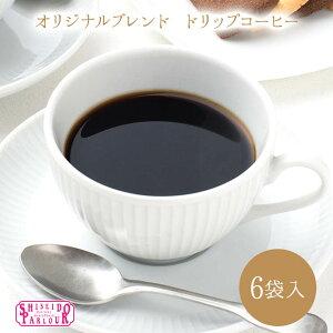 パーラー オリジナル ブレンド ドリップ コーヒー