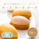 資生堂パーラー ケーク・ケーク・ケーク 3個入 【ギフト スイーツ ケーキ】 02P03Dec16