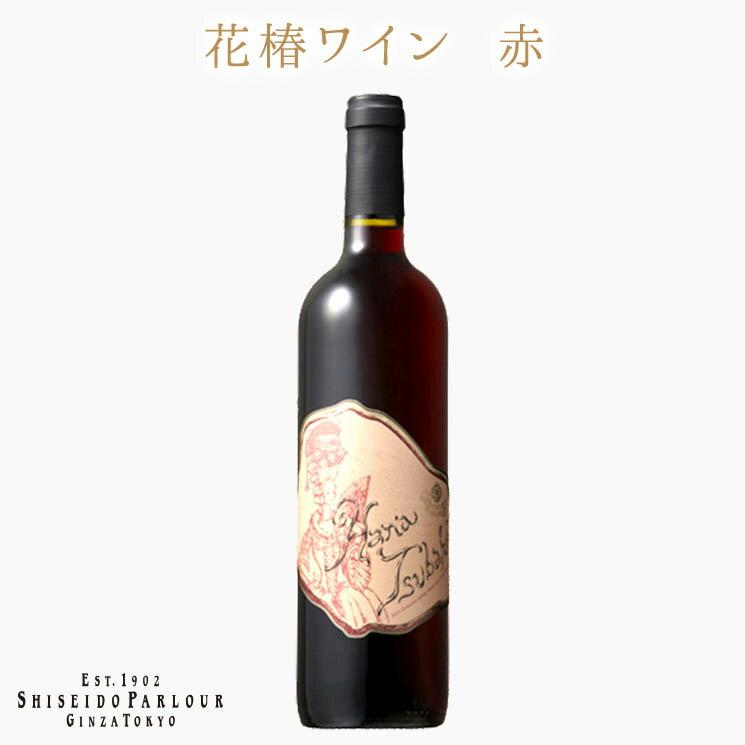 資生堂パーラー 花椿ワイン 赤