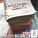 名入れ タオル【フェイスタオル/モダンリゾート】 名入れ メッセージ 会社のロゴ イベント 白 黒