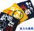フェイスタオル/スポ魂1テニス・サッカー・野球【スポーツ/卒業記念/名入れ】10P29Aug16