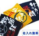 【フェイスタオル/スポ魂1テニス・サッカー・野球】テニスタオルプレゼント 名入れ 卒業記念 刺繍 ス