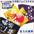 フェイスタオル/スポ魂5 バドミントン 卓球 剣道【スポーツ/卒業記念/名入れ】