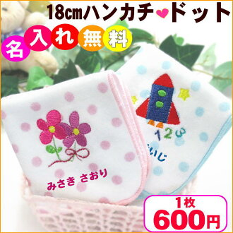 Name 18 cm hand towel / dot 05P07Nov15
