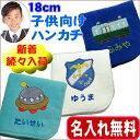 18cmタオルハンカチ【タオル/名入れ無料】