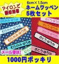 ネームワッペン(小)6cm×1.5cm 5枚セット【名入れ/ネームシール】