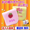 [postage free] a product for children of the 15cm handkerchief / woman [excellent child / towel / case]