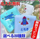 [postage free] a product for 15cm handkerchief / boys [excellent child / handkerchief / case / handkerchief towel]