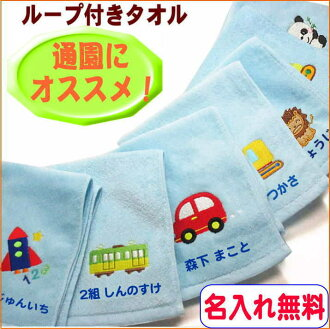 Hand towel with loop naming / red car