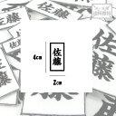 40 20 オリジナル刺繍ワッペンネームオーダー