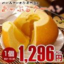 アップルクーヘン あっぷるクーヘン りんごを丸ごと1個使用♪バームクーヘン バウムクーヘン アップル