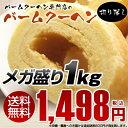 【送料無料】バウムクーヘン メガ盛り1kg★バニラ500gと工場長のおまかせ500g※バニラ500g