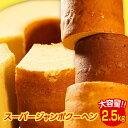 【1個500gに増量中】スーパージャンボクーヘン5種の味から...