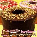 超ド級1個500g3種から選べる3個(500g×3)「チョコがけスーパージャンボクーヘン」 !沖縄へのお届けは追加送料1000円が発生致します! 家族 子供