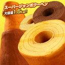 スーパージャンボクーヘン5種の味から選べる3種セット 1個500gの超ド級バームクーヘンが3つ入っています!※沖縄へのお届けは追加送料10..