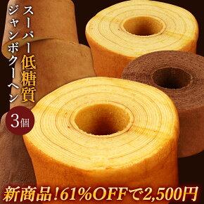 【期間限定6500円→2250円!】スーパー低糖質ジャンボクーヘン3個(計1.5kg)超ド級バームクーヘン低糖質 訳あり わけあり お試し